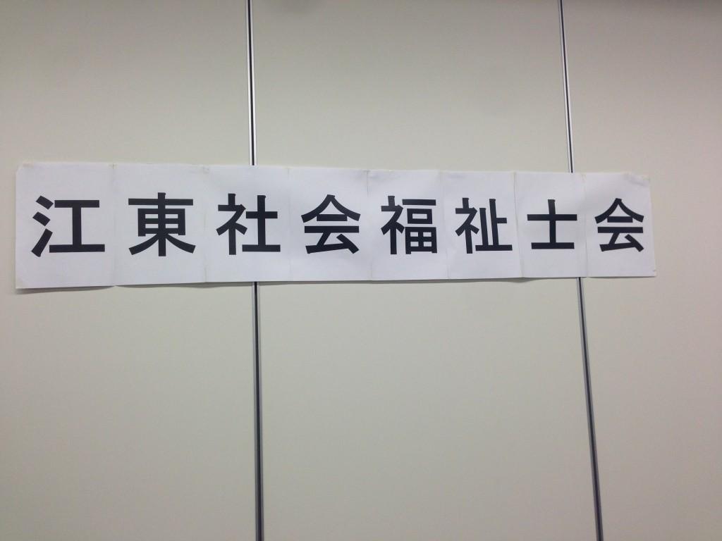 江東社会福祉会に参加してきました。