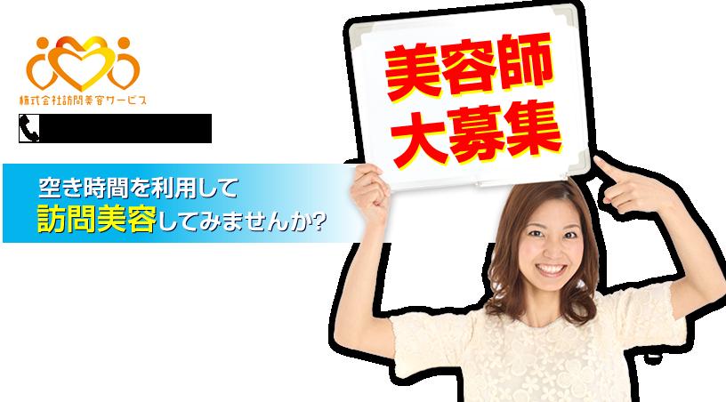 【求人】首都圏・関西・北海道札幌エリア絶賛募集中!
