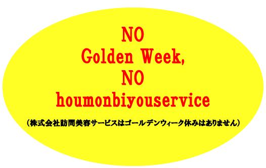 【お知らせ】ゴールデンウィークのお知らせ