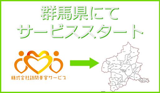 【プレスリリース】群馬県にてサービススタート致します。