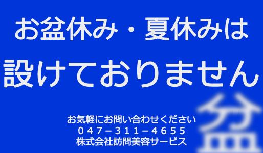 【お知らせ】夏季休暇のお知らせ
