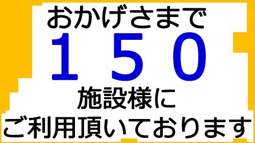 【プレスリリース】お取引施設様が150施設様になりました。