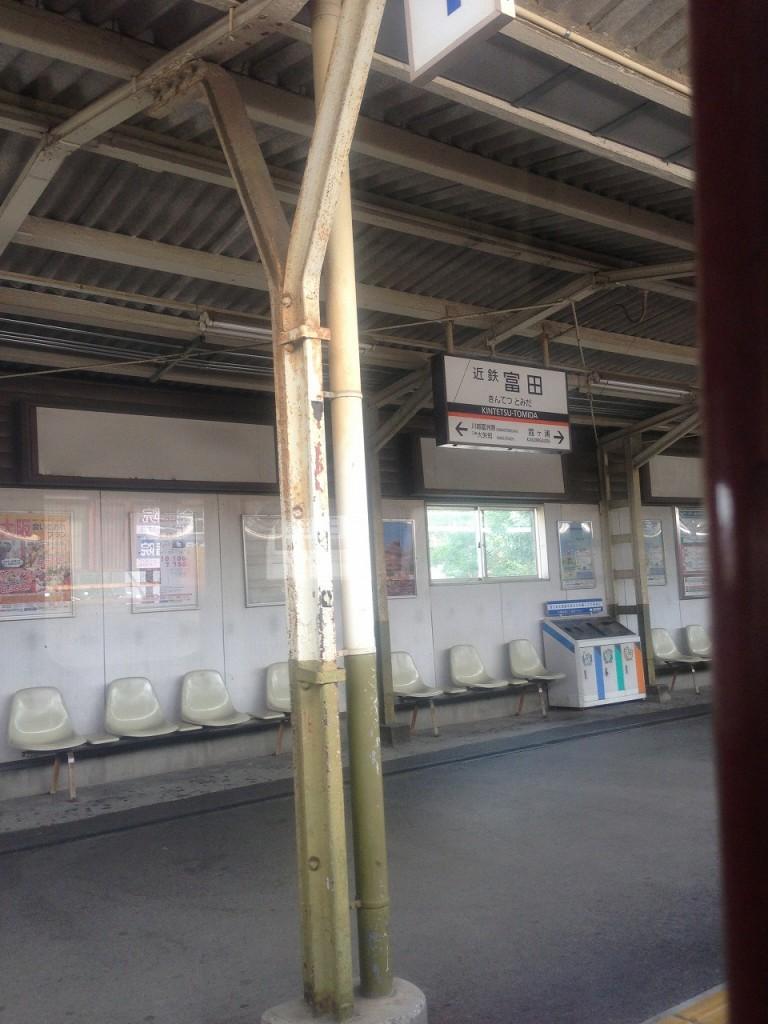 三重県富田駅について。