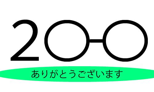 【プレスリリース】お取引施設様が200施設様になりました。