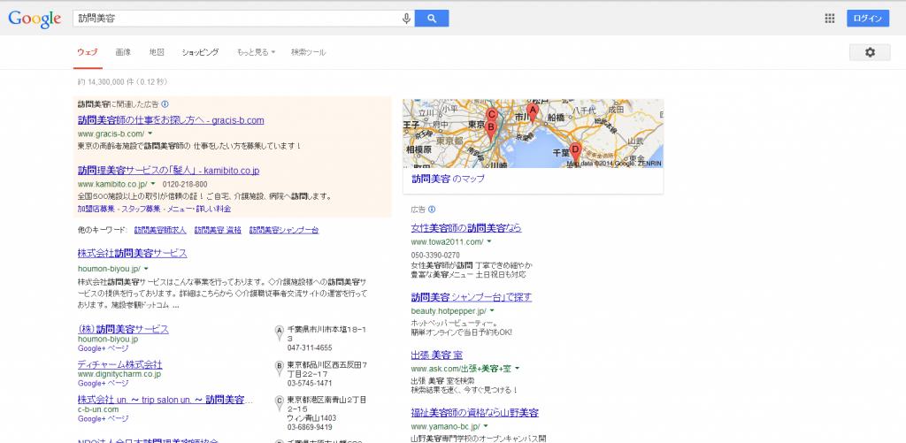 インターネット検索「訪問美容」で1位を獲得しました!