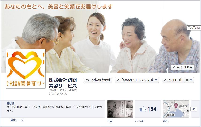 Facebookページの「いいね!」が150を超えました。