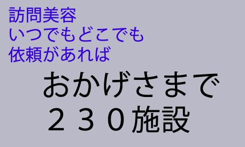 【プレスリリース】お取引施設様が230施設様になりました。