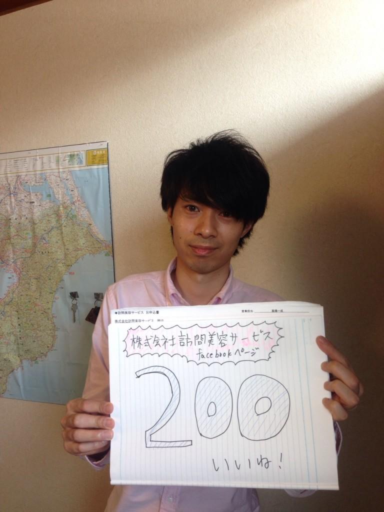 Facebookページの「いいね!」が200になりました。