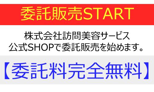 【プレスリリース】訪問美容SHOPで無料委託販売をスタートします。