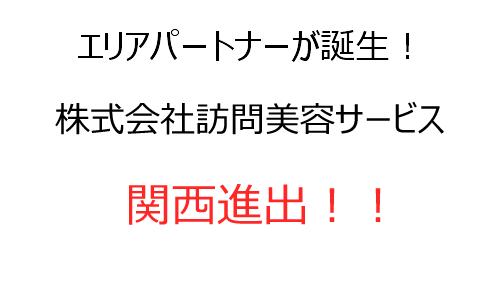 関西エリアパートナーが決まり関西展開を始めます。