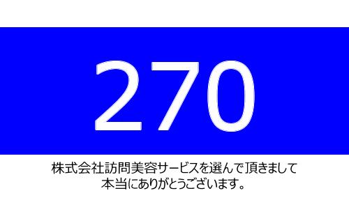 【プレスリリース】お取引施設様が270施設様になりました。