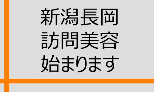 【プレスリリース】新潟長岡にて訪問美容サービスを展開開始いたします。