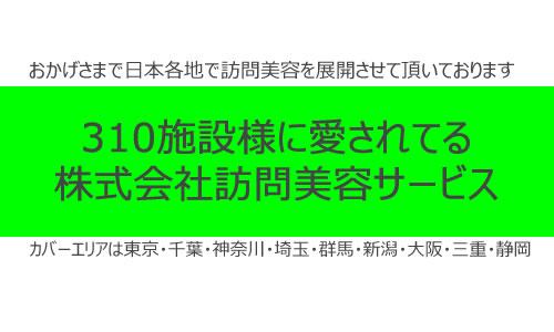 【プレスリリース】お取引施設様が310施設様になりました。
