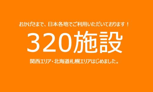 【プレスリリース】お取引施設様が320施設様になりました。