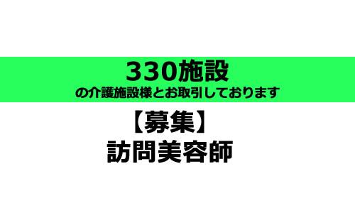【プレスリリース】お取引施設様が330施設様になりました。