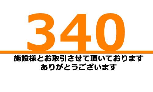 【プレスリリース】お取引施設様が340施設様になりました。