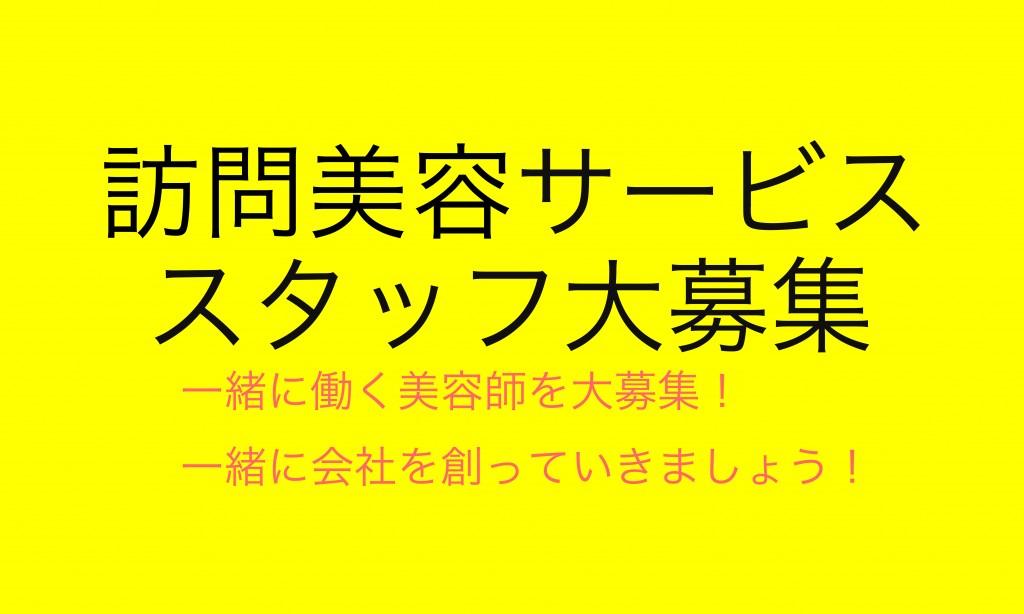 訪問美容サービス【スタッフ募集】