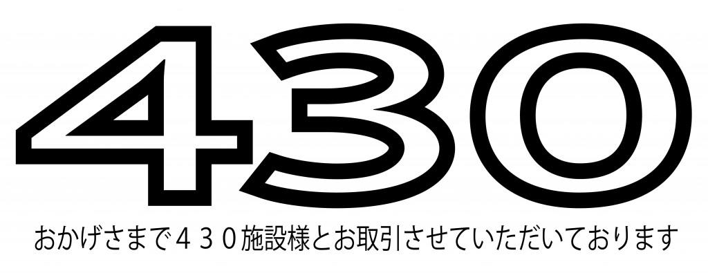 【プレスリリース】お取引施設様が430施設様になりました。
