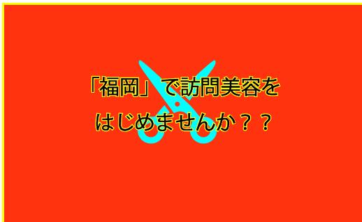 訪問美容を「福岡」ではじめませんか?